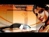 «Форсаж 2 / Официальные (Производственные кадры)» под музыку Joe Budden - Pump It Up (OST Двойной форсаж). Picrolla